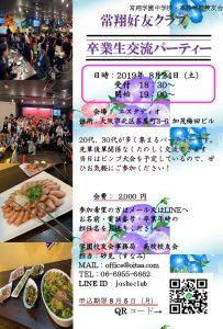 交流パーティー2019